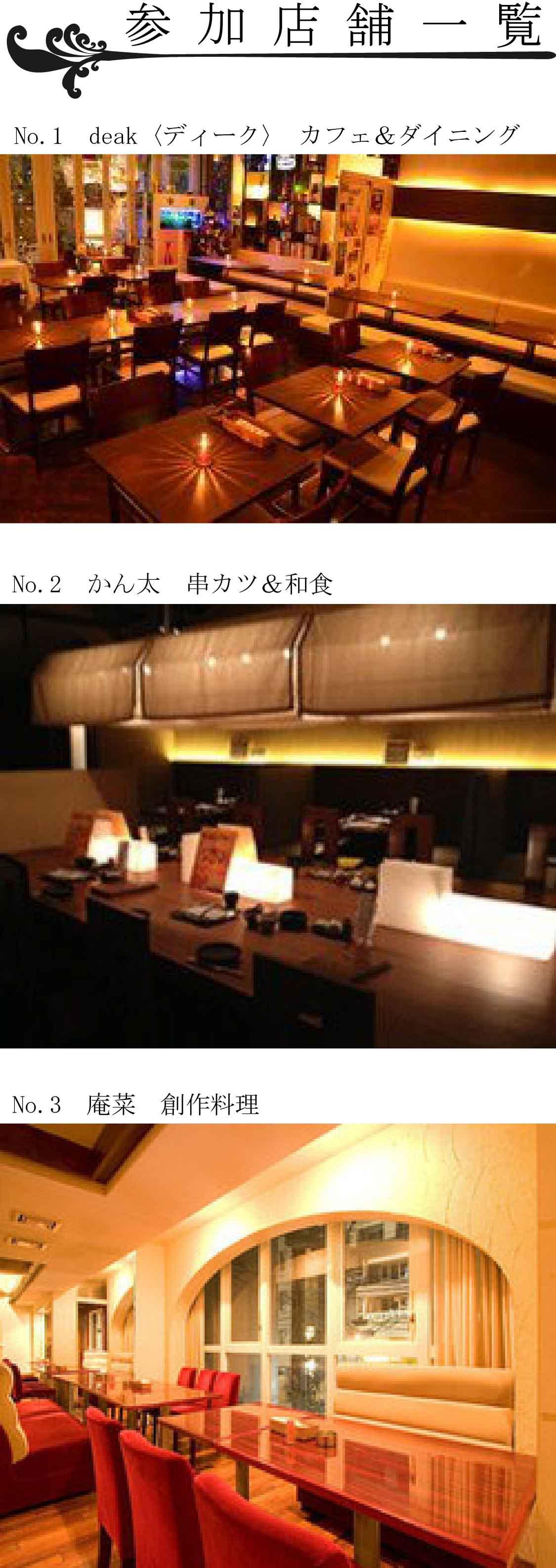 改良本町参加店舗一覧 newhonmachi-hp画像shop