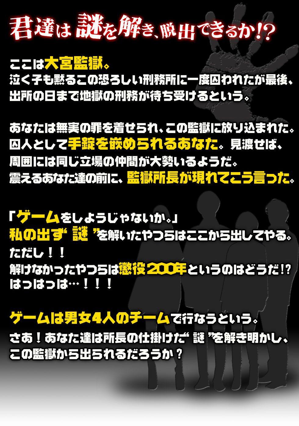 大宮監獄ストーリー_02