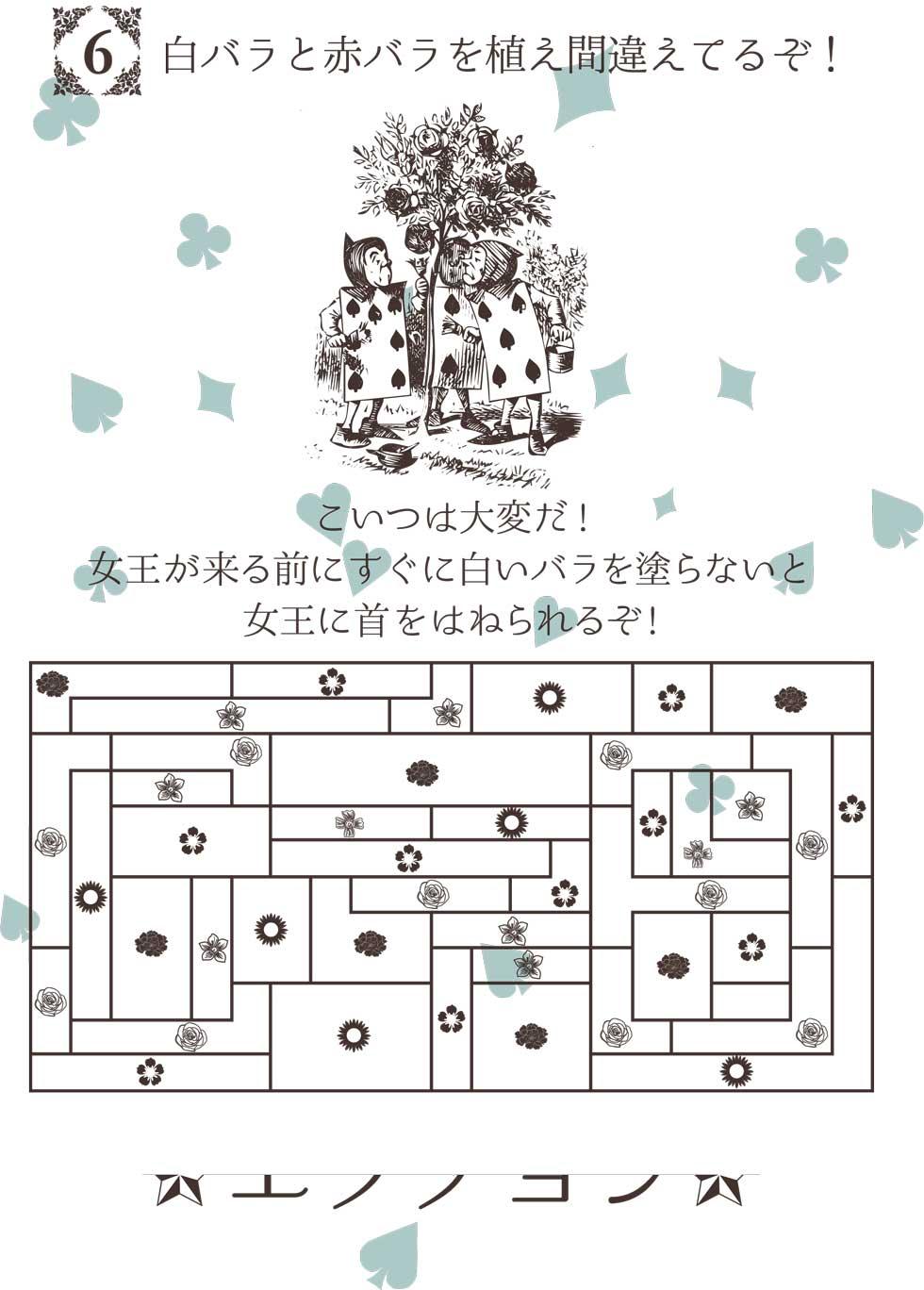 謎解きアリスコン問題2