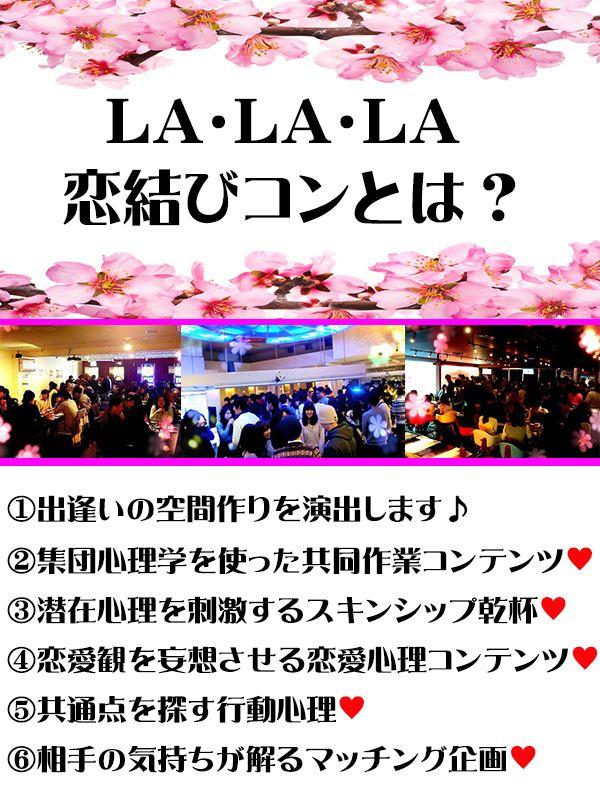 LALALA恋結び