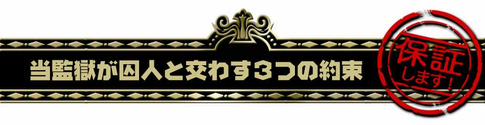 監獄コンhosyou_03