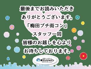 梅田プチ街コン最下部画像