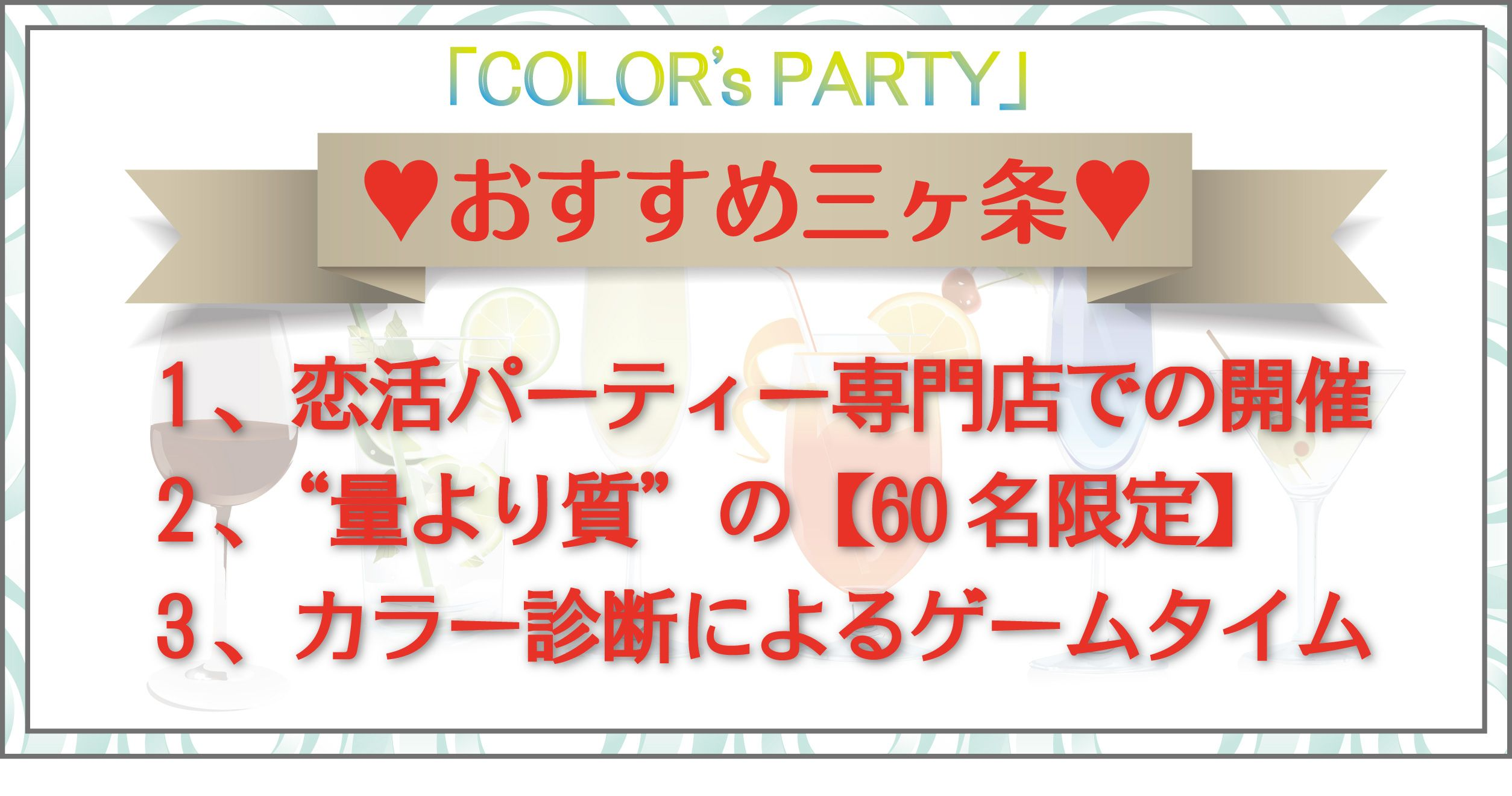 colorsparty2-2