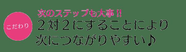 dousenara_kodawari3