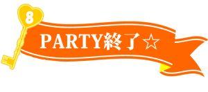 PARTY終了