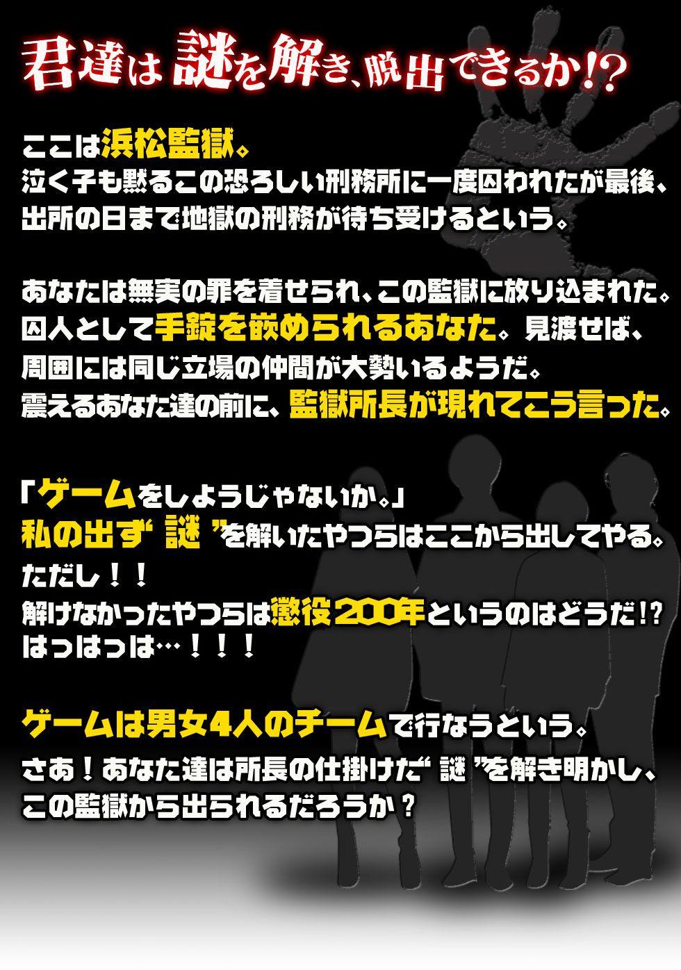 監獄浜松ストーリー_02
