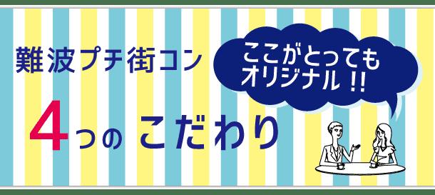 nambap_n2_kodawari0