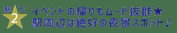 nambap_n2_miryoku2
