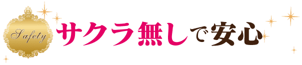 otonacon-j_anshin-parts03