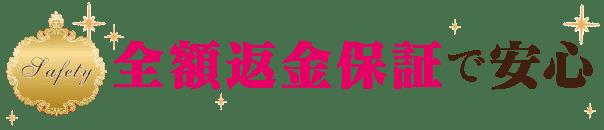 otonacon-j_anshin-parts06
