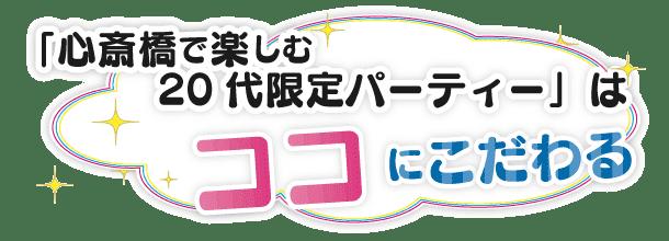 shinsaibashi20_kodawaru