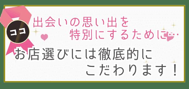 tayoreru-osyare_tyuumoku2