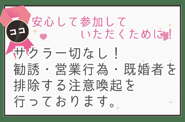 tayoreru-osyare_tyuumoku4