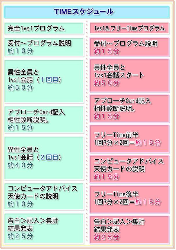 婚活 銀座-Time01