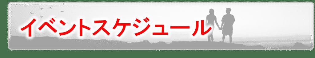 3_イベントスケジュール