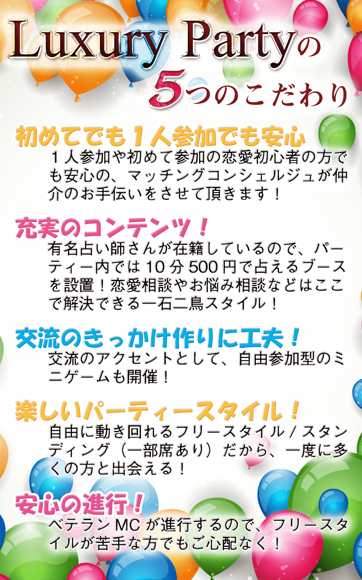 5spc_tokyo2