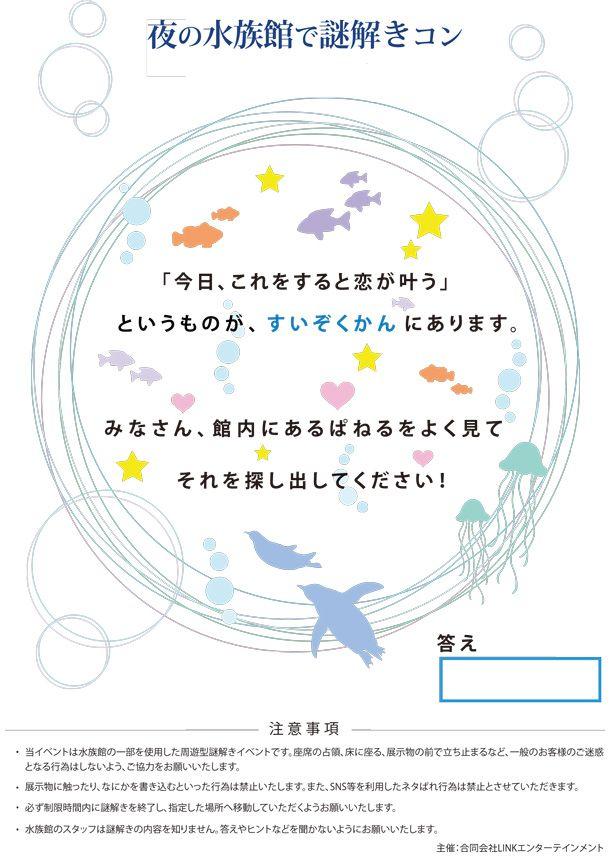 水族館解答用紙-2
