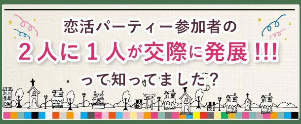 平成生まれ女子と20代男子パーティーMJ
