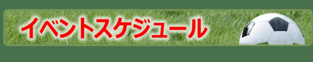 2_イベントスケジュール