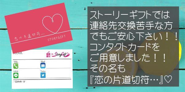 LP恋の片道切符