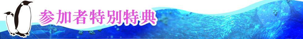 水族館_見出しバー7