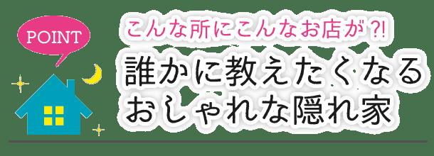 kakurega_point