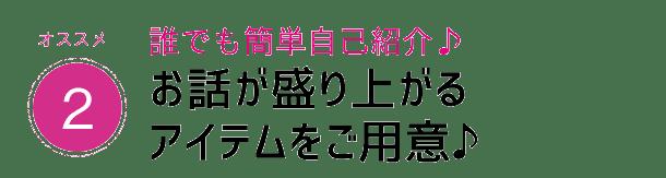 kyuusyuu_p_point2