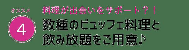 kyuusyuu_p_point4