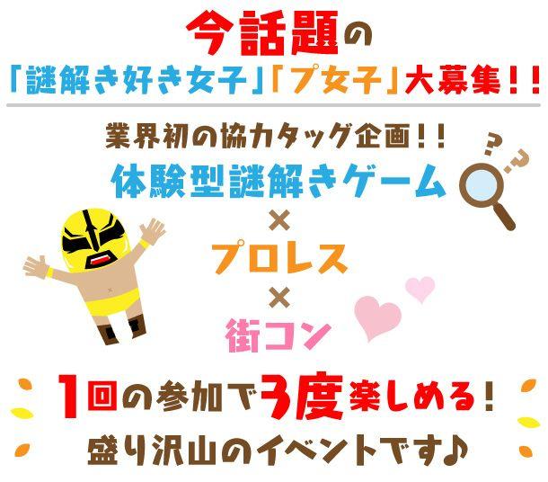 nazotoki_copy1