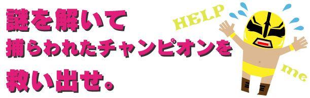 nazotoki_copy2