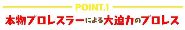 nazotoki_point1