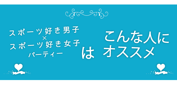 sports_osusume
