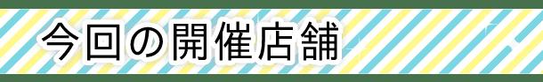 umedade20_n_konkai