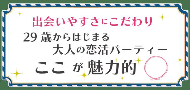 29saikara_miryoku