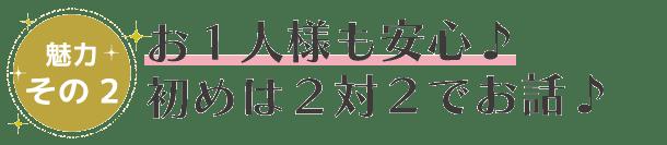 29saikara_miryoku22
