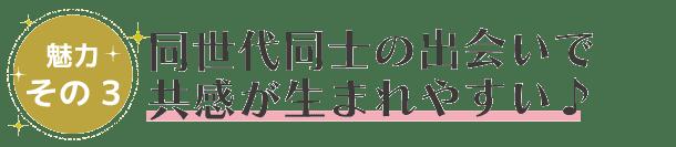 29saikara_miryoku333