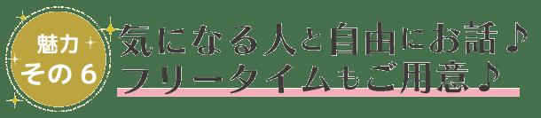 29saikara_miryoku66