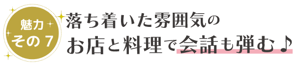 29saikara_miryoku7