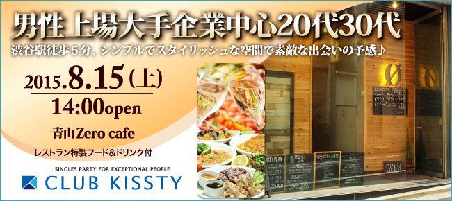 08015_02_渋谷zerocafe_650×290
