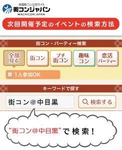 街コン@中目黒で検索! (1)