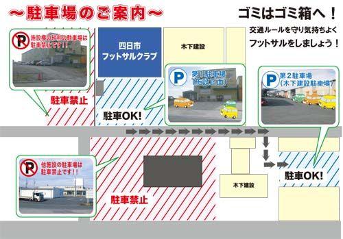 駐車場08-更新済み