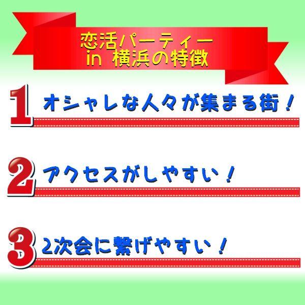 恋活横浜の特徴