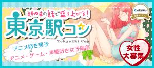 anime-tokyoeki_bannerA