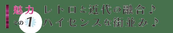 doujima_miryoku1