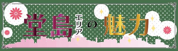 doujima_miryoku111