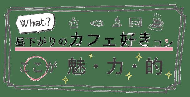 hirusagari_miryoku