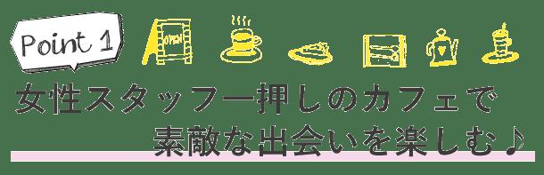 hirusagari_point11