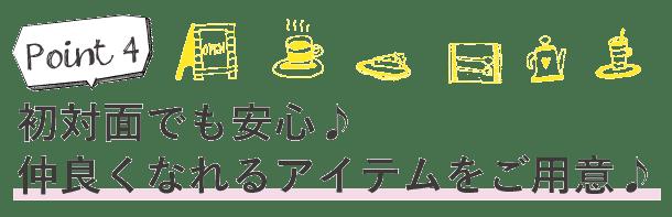 hirusagari_point4