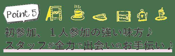 hirusagari_point55