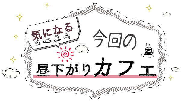 hirusagari_tenpo2